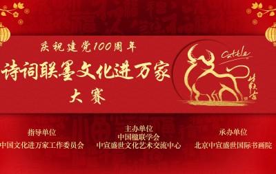 """庆祝建党100周年""""诗词联墨文化进万家""""大赛征稿函"""