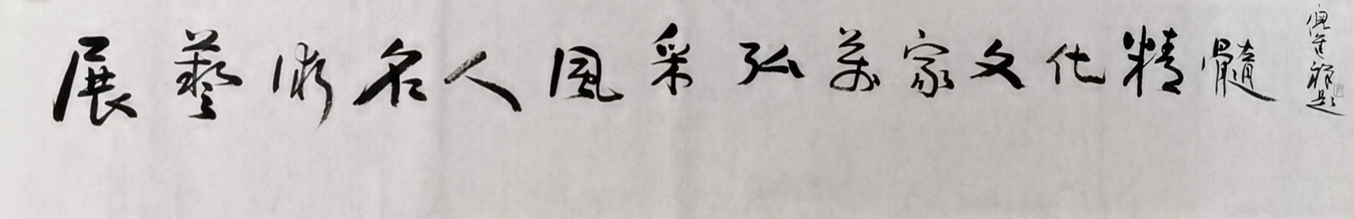 展艺术名人风采,弘万家文化精髓——高国雄(八十七)