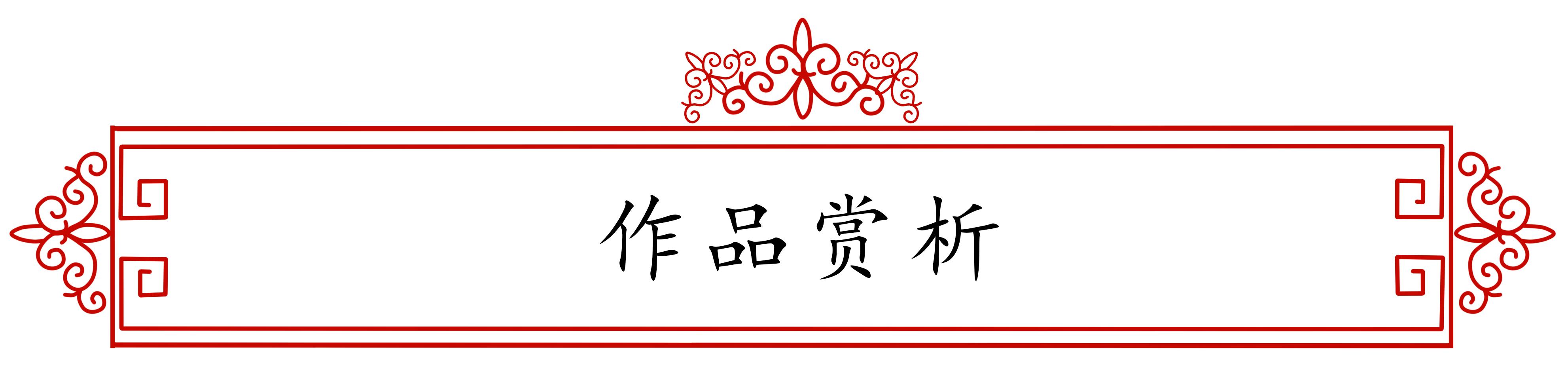 展艺术名人风采,弘万家文化精髓——冯继发(九十一)