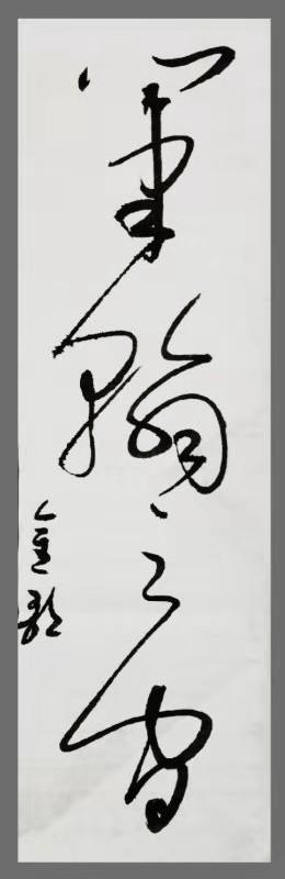 中国楹联学会中宣盛世文化艺术交流中心书画风采展示——靳明伟