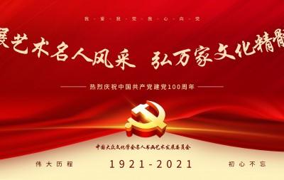 展艺术名人风采,弘万家文化精髓——王广桥(六十三)
