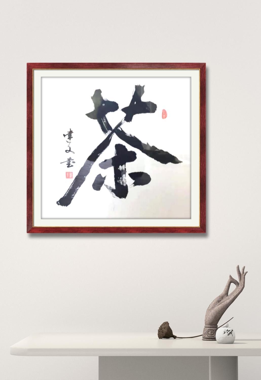 展艺术名人风采,弘万家文化精髓——鲁建文