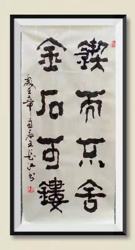 展艺术名人风采,弘万家文化精髓——王長江