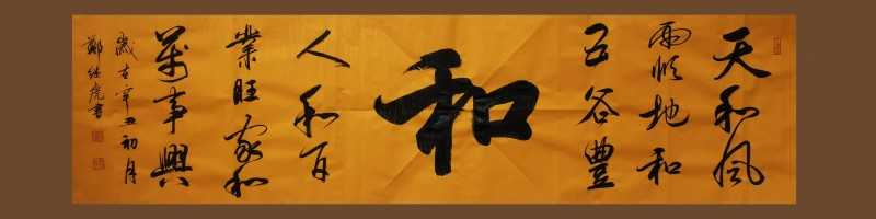 展艺术名人风采,弘万家文化精髓——郑继虎