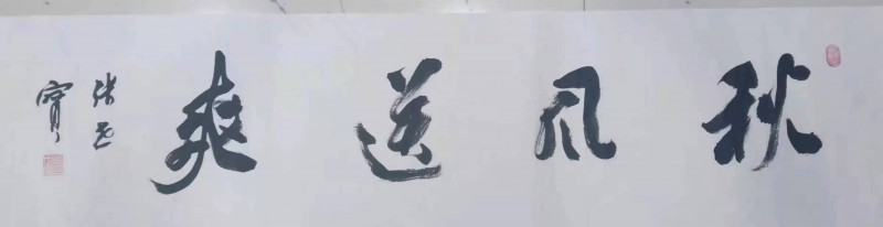 张世宝——中宣盛世国际书画院会员、著名书画家